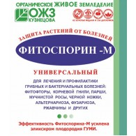 Фитоспорин - М10 (10г)