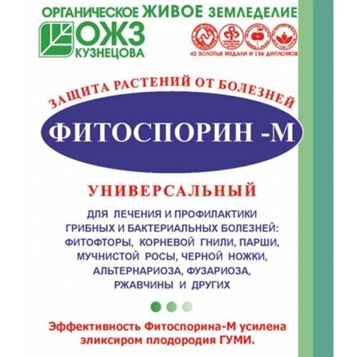 купити Удобрения Фитоспорин - М10 (10г) фото розплідник