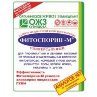 Фитоспорин - М200 (200г)